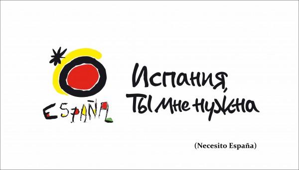 Imagen: campaña en Rusia 'I need Spain'